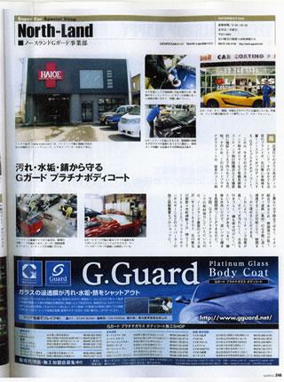 ゲンロク掲載のお知らせ